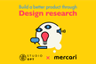 【増席】Build a better product through design research