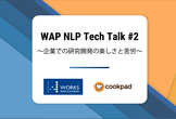 WAP NLP Tech Talk #2 With クックパッド
