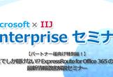 【パートナー様向け】ExpressRoute for Office 365の真実最新情報(東京)