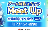 【1/23in名古屋】ゲーム制作スタッフMeet Up~事業拡大につき転職したい人大歓迎!~