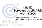 【第3回】ドローンをふわっと飛ばす会 with FITCO
