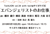 TechLION vol.34 with tech@サイボウズ式「エバンジェリストのお仕事」