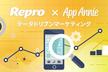 【増枠】広告のトレンドからASO・ユーザー定着化まで!データ分析から行うアプリマーケティングセミナー