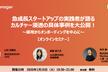 【オンライン】急成長スタートアップの実践者が語るカルチャー浸透の具体事例を大公開!
