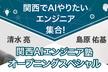 関西 AI エンジニア塾: オープニングスペシャル