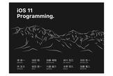 「iOS 11 Programming」刊行記念 Night
