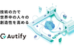 Autify Engineer Talk Session【Backend/SRE】