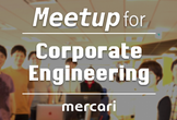Mercari meetup for Corporate Engineering Team #1