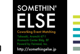合同忘年会2016 (SOMETHIN' ELSE & Clang & Gunma.web)