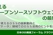 日本OSS推進フォーラム(クラウド技術部会)主催 「今使えるオープンソースソフトウェアの最新動向」