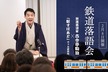 【祝!真打昇進】駒治鉄道×駅すぱあと鉄道落語会〜高輪ゲートウェイ編〜【2/8(金)開催】