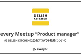 """every meetup""""Product Manager""""#2"""