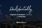 Real Wantedly in 福岡 -Engineer&Designer's Meetup-