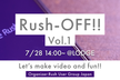 Rush-OFF!! Vol.1