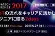 【15:00〜16:30】インフラエンジニアday AI/IoT時代におけるエンジニアの資質