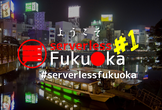 Serverless Meetup Fukuoka #1