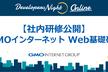 【社内研修公開】 GMOインターネット Web基礎研修[オンライン]