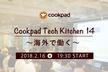 Cookpad Tech Kitchen #14 〜海外で働く〜