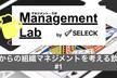 Management Lab by SELECK 〜明日からの組織マネジメントを考える飲み会#1〜