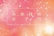【女性限定♪】ドローン×未来技術~ドローンを使ってこんなことができる!!~