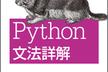 Python文法詳解を詳解する会 - 第5回