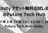 Unityアセット無料お試し会0325@Future Tech Hub with Unity