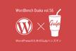 第56回WordBench大阪「WordPressのためのGulpハンズオン」
