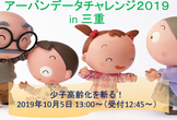 UDC三重2019-10月 少子高齢化を斬る