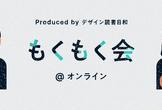 デザイン読書日和もくもく会 #02