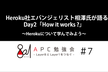 Heroku社エバンジェリスト相澤氏が語るDay2「How it works ?」APC勉強会#7