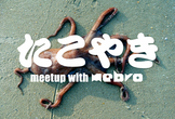 たこやき meetup with mebro