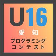 U16愛知プログラミングコンテスト
