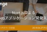 JSLounge「Nuxt.jsによる Webアプリケーション開発入門」ハンズオン
