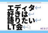 【LT残り3枠!】エディタ好きは語りたい LT会 - vol.2 #editorlt