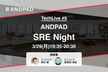 ANDPAD TechLive #9 ANDPAD SRE Night
