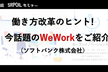 (第18回SOILセミナー)働き方改革のヒント 今話題のWeWorkをご紹介