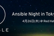 Ansible Night in Tokyo 2018.04