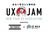 UX JAM -NEW YEAR UX RESOLUTION-