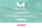 【増枠】Mix Leap Study #55 - ヤフーiOSオールスターズ(中継開催)