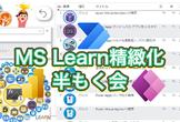 MS Learn精緻化+半もく会 #10(市民開発者 なってみよう!)