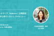"""『営業職の美技に見惚れるwebメディア""""kokoroe""""公開記念イベント』"""