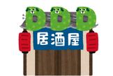 DDD質問箱のつまみ喰い - 3軒目