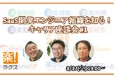 【ラクス】SaaS開発エンジニア組織を知る!キャリア座談会 #1
