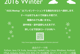 IGGG Meetup 2016 Winter