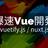 【中止】Vueを使ってレストラン検索サイトを作ろう