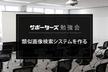 【サポーターズCoLab勉強会】類似画像検索システムを作る