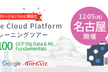 【名古屋】CPB100: GCP Big Data & ML Fundamentals