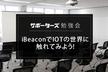 【ワークショップあり】iBeaconでIoTの世界に触れてみよう!