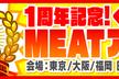 【東京】1周年記念!くりぷ豚 Meatアップ!Tokyo Crypt-oink MeatUp!