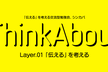 Think About MeetUp - Layer. 01 「伝える」を考える